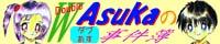 ダブルAsukaの事件簿